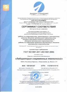 5 Сертификат ISO