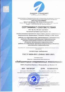 5. Сертификат OHSAS